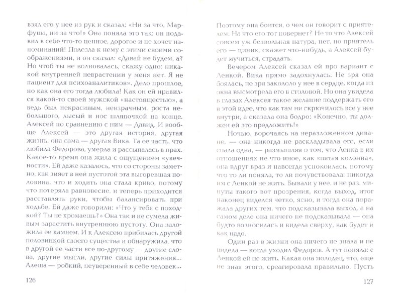 Иллюстрация 1 из 5 для Дом с витражом - Галина Щербакова | Лабиринт - книги. Источник: Лабиринт