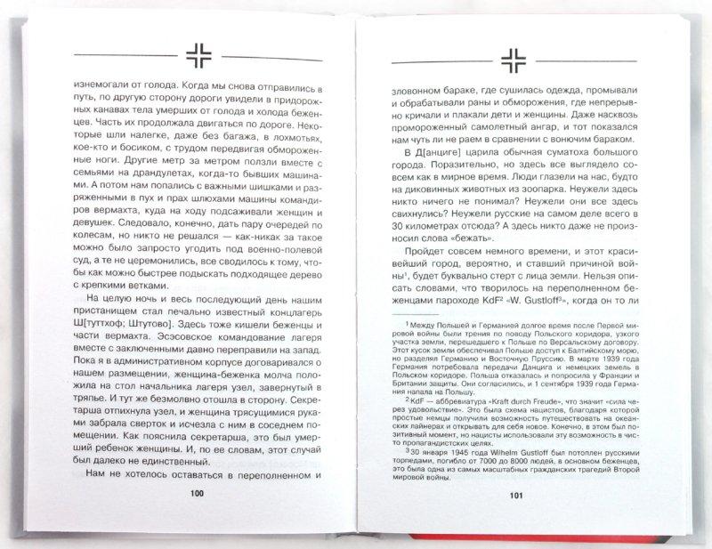 Иллюстрация 1 из 47 для Смертник Восточного фронта. 1945. Агония III Рейха - Пауль Борн | Лабиринт - книги. Источник: Лабиринт
