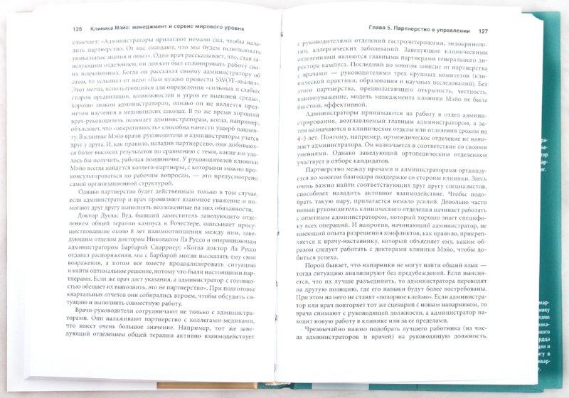 Иллюстрация 1 из 9 для Клиника Мэйо: менеджмент и сервис мирового уровня - Берри, Селтман | Лабиринт - книги. Источник: Лабиринт