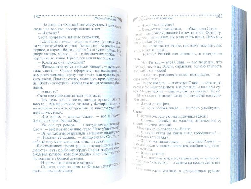 Иллюстрация 1 из 6 для Гарпия с пропеллером - Дарья Донцова   Лабиринт - книги. Источник: Лабиринт