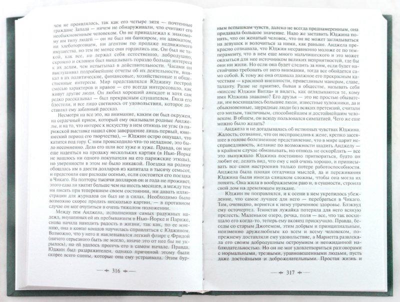 Иллюстрация 1 из 11 для Гений - Теодор Драйзер | Лабиринт - книги. Источник: Лабиринт