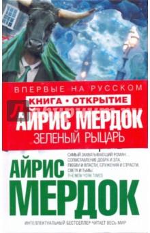 Обложка книги Зеленый рыцарь, Мердок Айрис