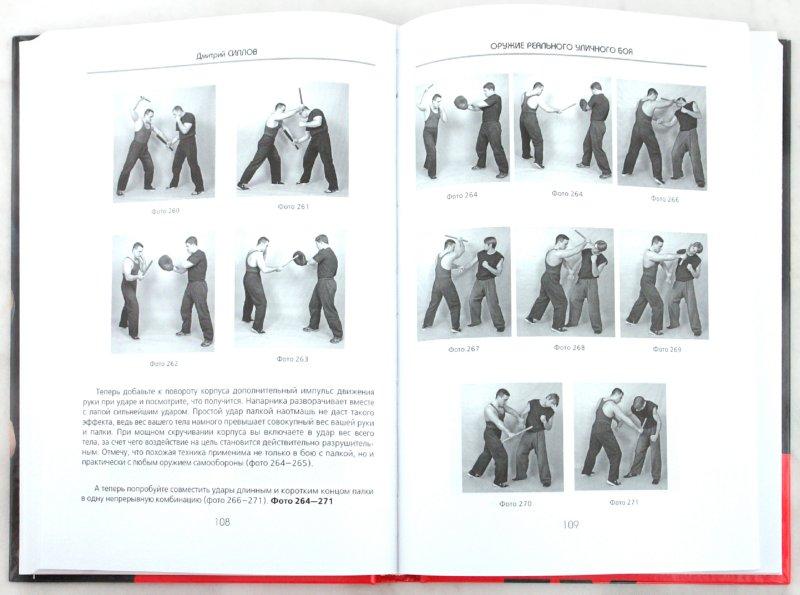 Иллюстрация 1 из 5 для Оружие реального уличного боя - Дмитрий Силлов | Лабиринт - книги. Источник: Лабиринт