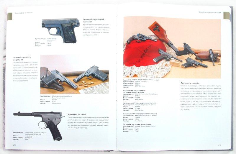 Иллюстрация 1 из 67 для 1000 видов огнестрельного оружия - Вальтер Шульц   Лабиринт - книги. Источник: Лабиринт