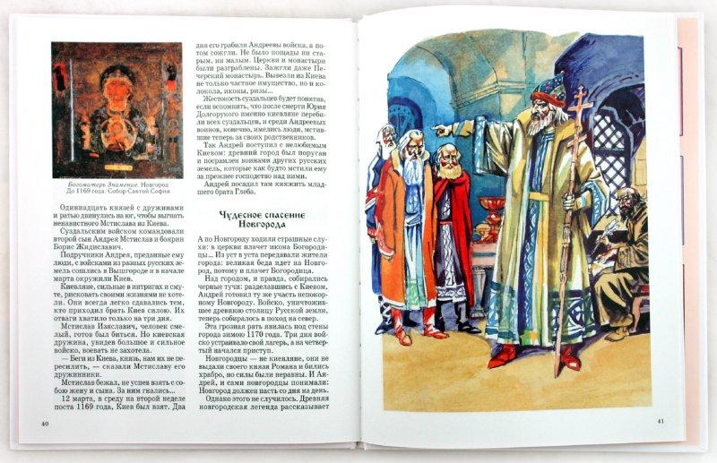 Иллюстрация 1 из 32 для Андрей Боголюбский - Соломко, Скоков | Лабиринт - книги. Источник: Лабиринт
