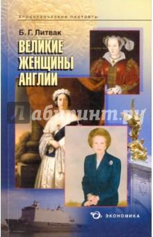 Великие женщины Англии николай азаров украина на перепутье записки премьер министра