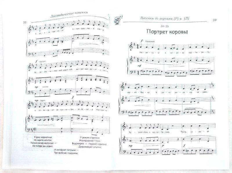 Иллюстрация 1 из 4 для Логопедические песенки для детей дошкольного возраста - Светлана Крупа-Шушарина | Лабиринт - книги. Источник: Лабиринт