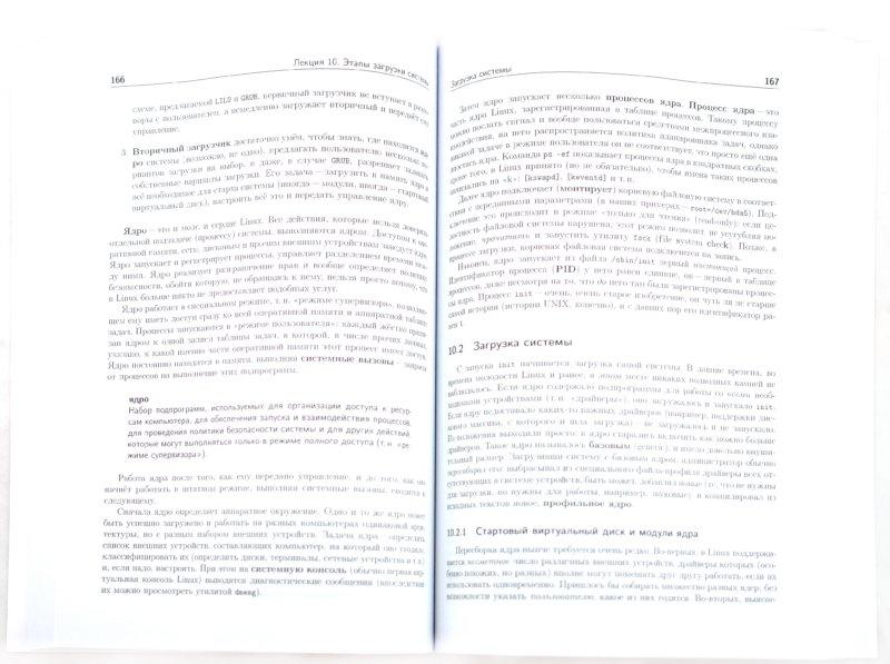 Иллюстрация 1 из 3 для Операционная система Linux: Курс лекций (+DVD) - Курячий, Маслинский | Лабиринт - книги. Источник: Лабиринт