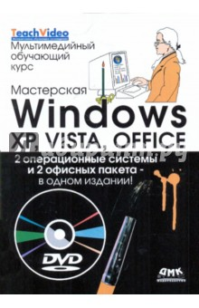 Мастерская Windows XP, Vista и Office. Мультимедийный обучающий курс (+DVD) майкрософт лицензию windows xp