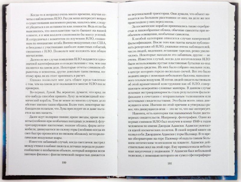 Иллюстрация 1 из 15 для Наука в поисках Бога - Карл Саган | Лабиринт - книги. Источник: Лабиринт