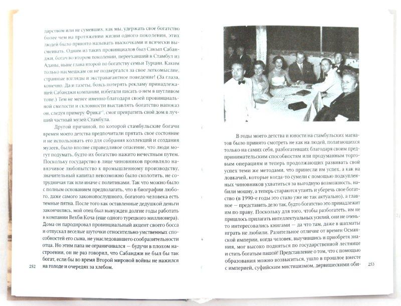 Иллюстрация 1 из 5 для Турция. Биография Стамбула - Орхан Памук | Лабиринт - книги. Источник: Лабиринт