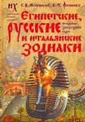 Египетские, русские и итальянские зодиаки. Открытия 2005-2008 годов