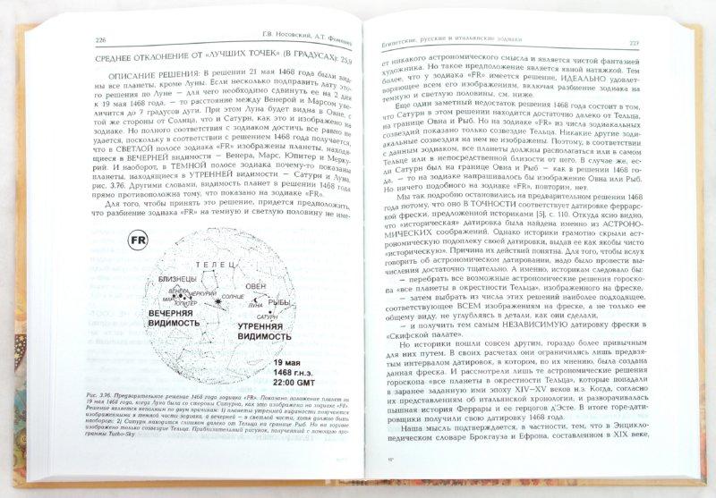 Иллюстрация 1 из 27 для Египетские, русские и итальянские зодиаки. Открытия 2005-2008 годов - Носовский, Фоменко | Лабиринт - книги. Источник: Лабиринт
