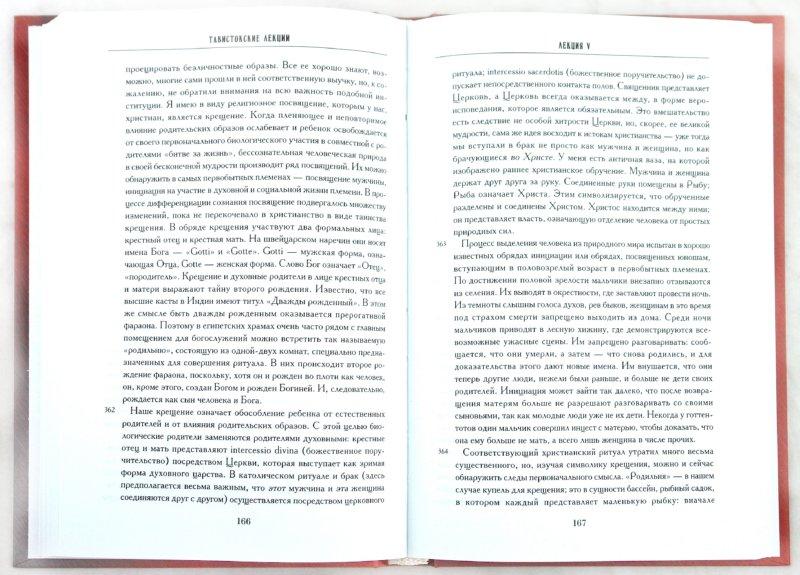 Иллюстрация 1 из 32 для Символическая жизнь - Карл Юнг | Лабиринт - книги. Источник: Лабиринт