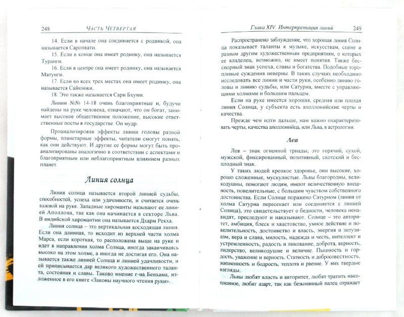 Иллюстрация 1 из 35 для Астрология в линиях руки. Как составить гороскоп по линиям и знакам руки - Сарасвати, Чавдхри | Лабиринт - книги. Источник: Лабиринт