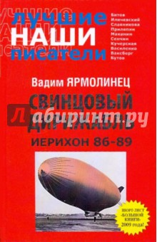 Свинцовый дирижабль. Иерихон 86-89