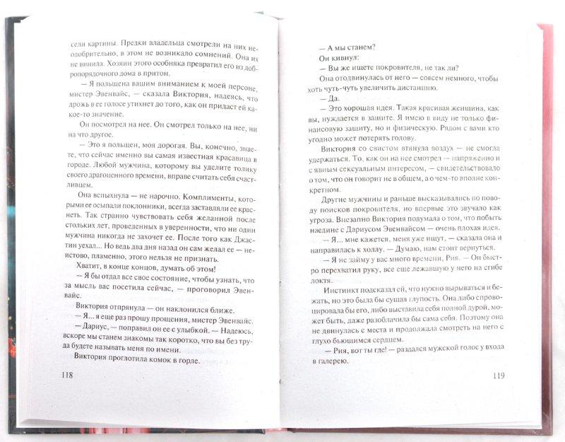 Иллюстрация 1 из 4 для Уроки куртизанки - Дженна Питерсен | Лабиринт - книги. Источник: Лабиринт