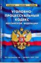 Уголовно-процессуальный кодекс РФ на 01.10.09