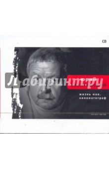 Левитанский Юрий Давидович » Жизнь моя, кинематограф (CD)