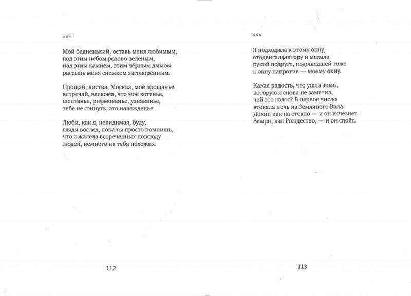 Иллюстрация 1 из 14 для Голоса на воде - Елена Сунцова   Лабиринт - книги. Источник: Лабиринт