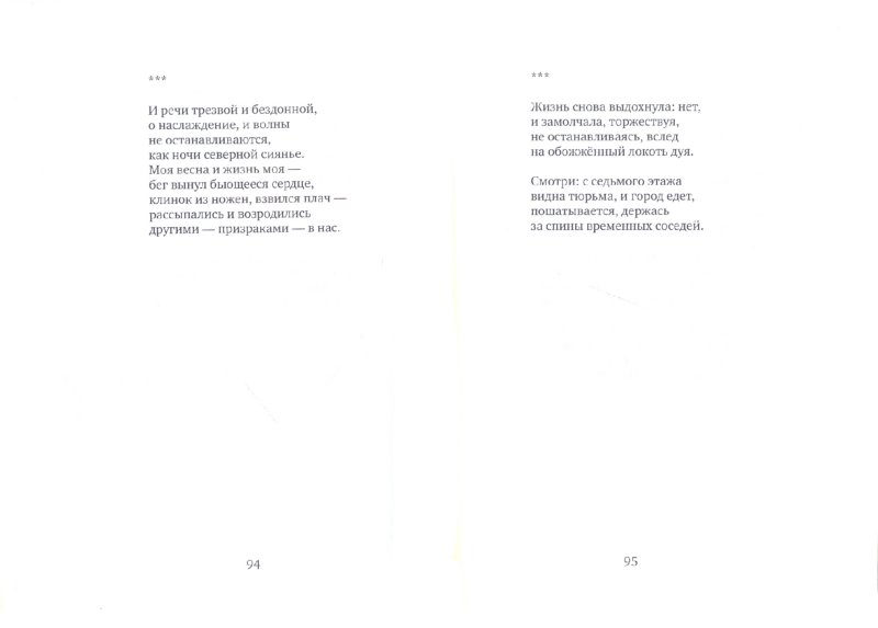 Иллюстрация 1 из 13 для Голоса на воде - Елена Сунцова | Лабиринт - книги. Источник: Лабиринт
