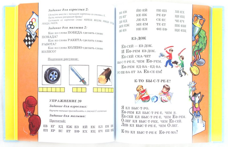 Иллюстрация 1 из 10 для 300 упражнений для подготовки детей к школе - Вера Иванова | Лабиринт - книги. Источник: Лабиринт