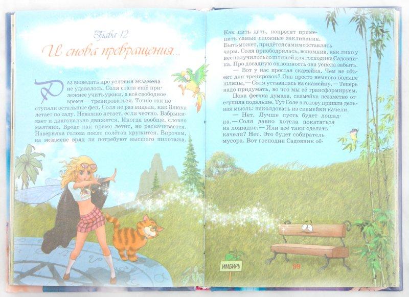 Иллюстрация 1 из 25 для Школа фей. Абсолютное волшебство - Юля Лемеш | Лабиринт - книги. Источник: Лабиринт