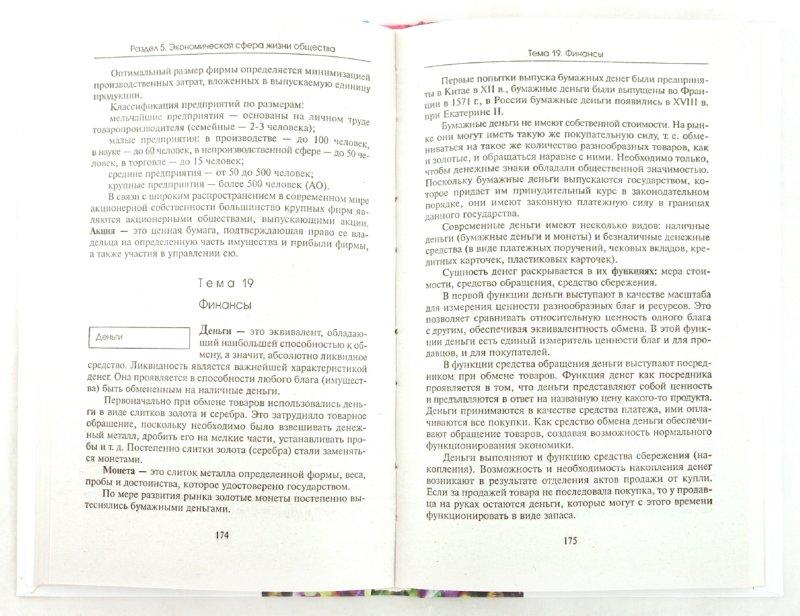 Иллюстрация 1 из 5 для Обществознание: учебно-справочное пособие - Барабанов, Дорская, Зарубин, Косицын, Насонова | Лабиринт - книги. Источник: Лабиринт