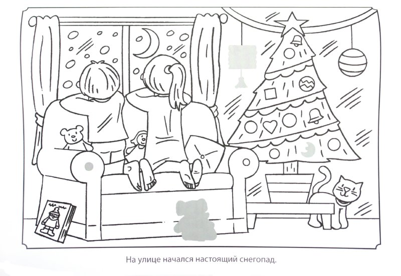 Иллюстрация 1 из 5 для Новогодние раскраски с наклейками | Лабиринт - книги. Источник: Лабиринт