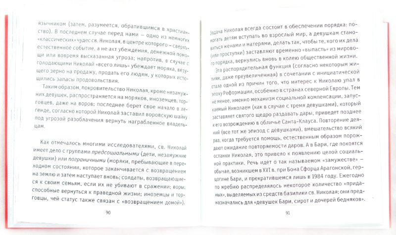 Иллюстрация 1 из 8 для Санта-Клаус или Книга о том, как Кока-Кола сформировала наш мир воображаемого - Никола Ладжойя | Лабиринт - книги. Источник: Лабиринт