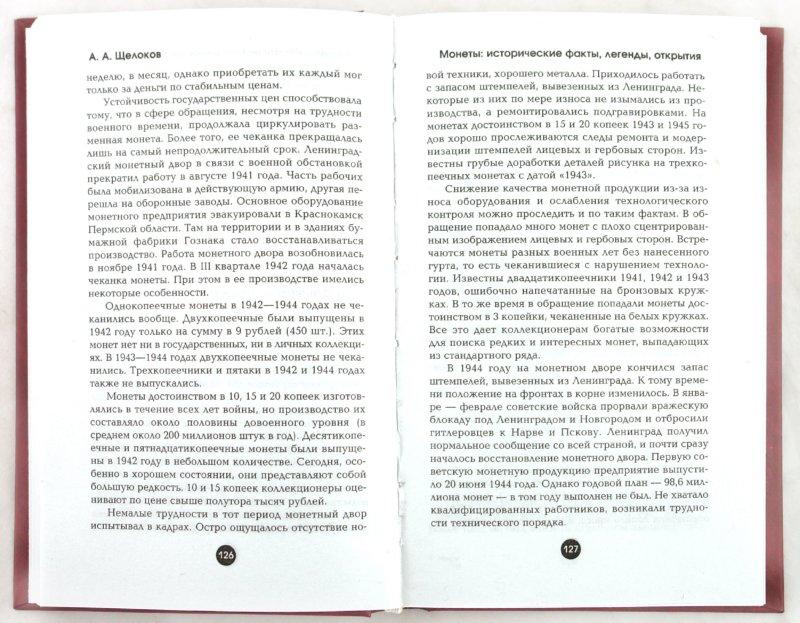 Иллюстрация 1 из 5 для Монеты: исторические факты, легенды, открытия - Александр Щелоков | Лабиринт - книги. Источник: Лабиринт