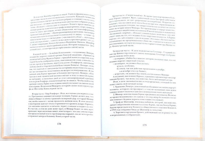 Иллюстрация 1 из 16 для Жизнь способ употребления - Жорж Перек | Лабиринт - книги. Источник: Лабиринт