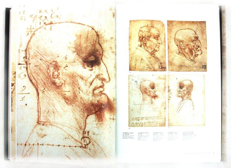 Иллюстрация 1 из 20 для Леонардо да Винчи: Полное собрание живописи и графики - Франк Цельнер | Лабиринт - книги. Источник: Лабиринт