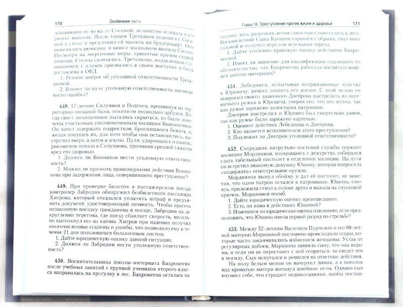 уголовному решебник праву с ответами часть по особенная
