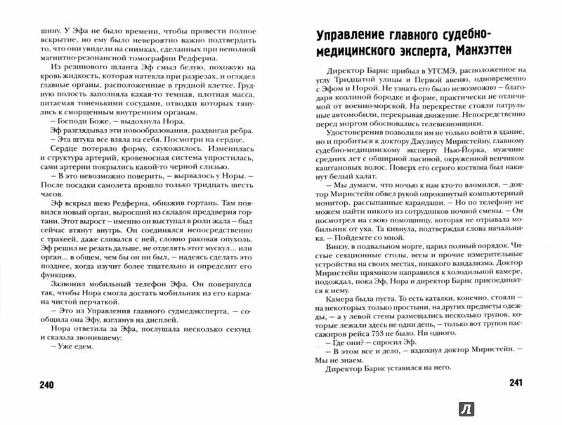 Иллюстрация 1 из 8 для Штамм. Начало - Дель, Хоган | Лабиринт - книги. Источник: Лабиринт