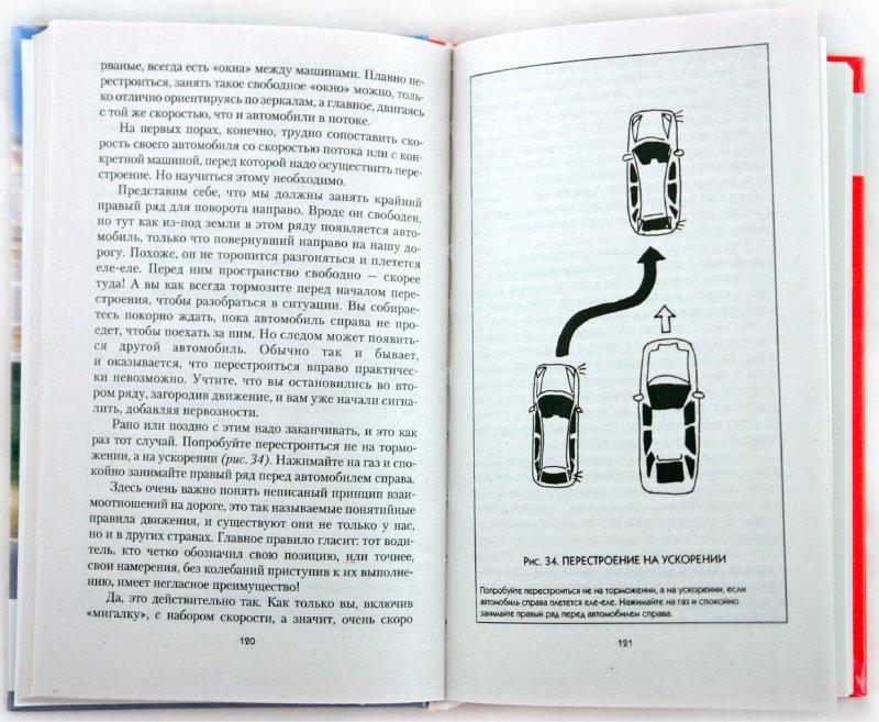 Иллюстрация 1 из 13 для Новейший самоучитель безопасного вождения - Михаил Горбачев | Лабиринт - книги. Источник: Лабиринт
