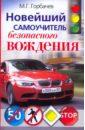 Горбачев Михаил Георгиевич Новейший самоучитель безопасного вождения