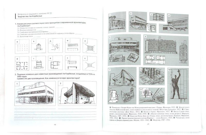 Иллюстрация 1 из 8 для Современная архитектура и дизайн. Элективный курс. 9-11 классы - Анна Вачьянц   Лабиринт - книги. Источник: Лабиринт