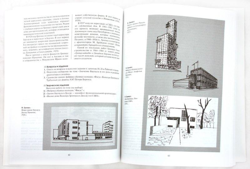 Иллюстрация 1 из 9 для Современная архитектура и дизайн. Элективный курс. 9-11 классы - Анна Вачьянц | Лабиринт - книги. Источник: Лабиринт