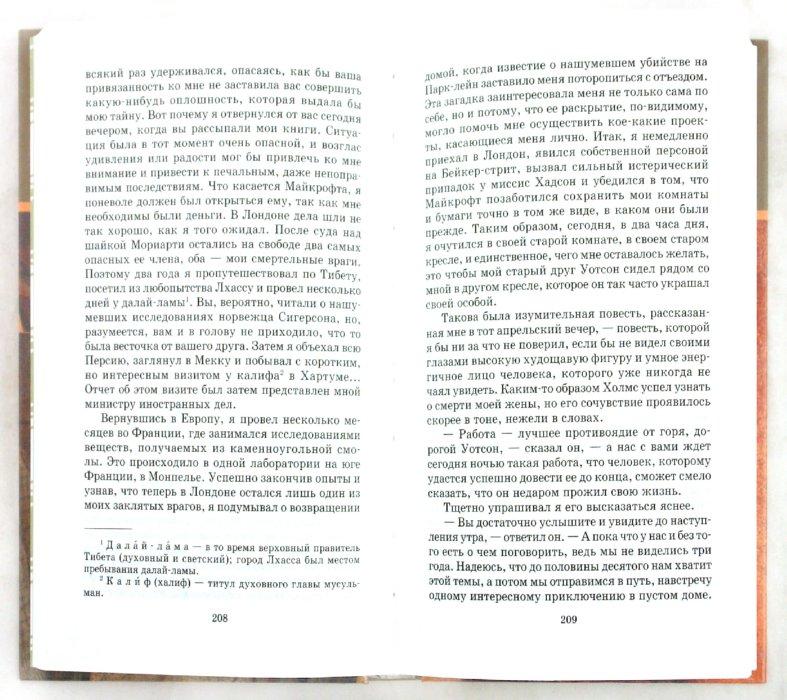 Иллюстрация 1 из 18 для Записки о Шерлоке Холмсе - Артур Дойл | Лабиринт - книги. Источник: Лабиринт