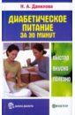 Данилова Наталья Андреевна Диабетическое питание за 30 минут: быстро, вкусно, полезно