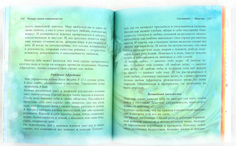 Иллюстрация 1 из 20 для Четыре грани совершенства. Годовая программа возвращения женственности (+CD) - Лариса Ренар | Лабиринт - книги. Источник: Лабиринт