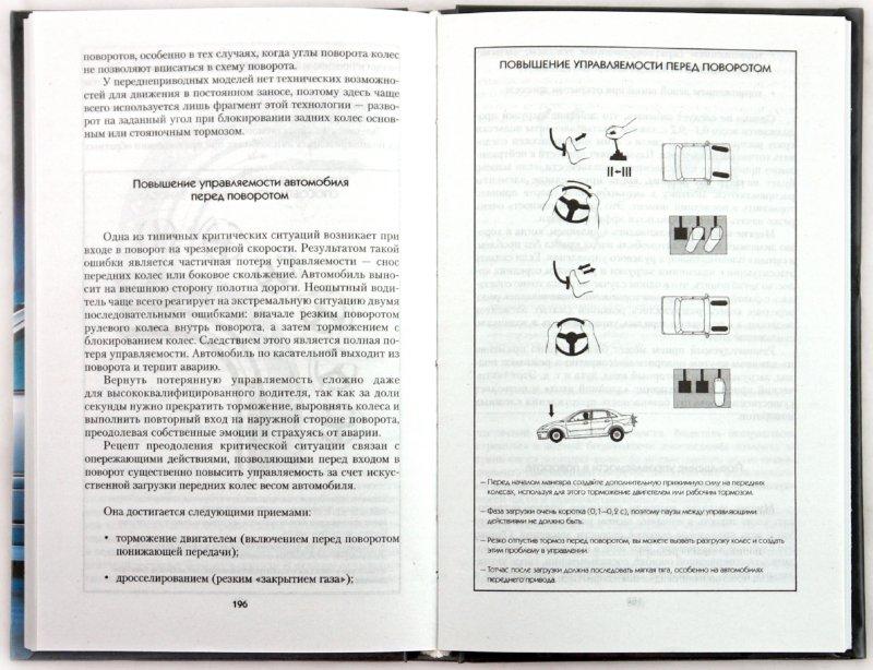 Иллюстрация 1 из 43 для 120 приемов контраварийного вождения - Эрнест Цыганков | Лабиринт - книги. Источник: Лабиринт