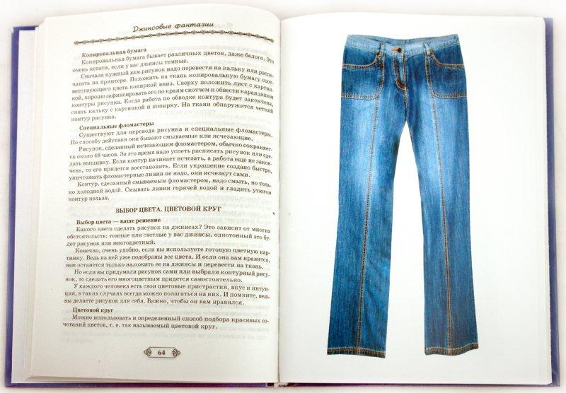 Иллюстрация 1 из 11 для Джинсовые фантазии. Как сделать джинсы неповторимыми. Техника. Приемы. Изделия - Каминская, Рахно, Самойленко, Крейс | Лабиринт - книги. Источник: Лабиринт