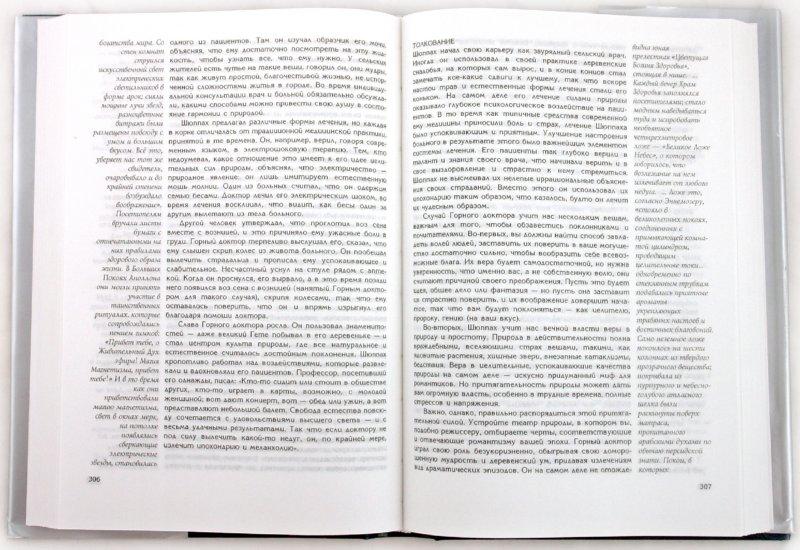 Иллюстрация 2 из 16 для 48 законов власти - Роберт Грин | Лабиринт - книги. Источник: Лабиринт