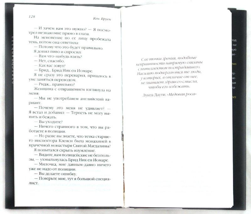 Иллюстрация 1 из 6 для Мученицы монастыря Святой Магдалины - Кен Бруен | Лабиринт - книги. Источник: Лабиринт