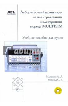 Лабораторный практикум по электротехнике и электронике в среде Multisim (+CD) алексей шестеркин система моделирования и исследования радиоэлектронных устройств multisim 10