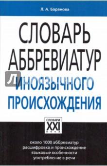 Словарь сексуальных аббревиатур