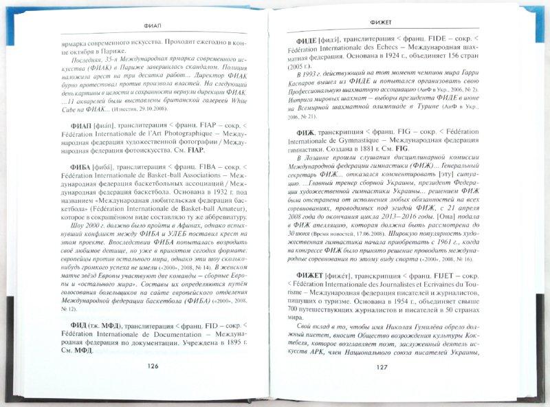 Иллюстрация 1 из 17 для Словарь аббревиатур иноязычного происхождения - Любовь Баранова | Лабиринт - книги. Источник: Лабиринт