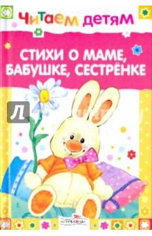 Читаем детям. Стихи о маме, бабушке, сестренке
